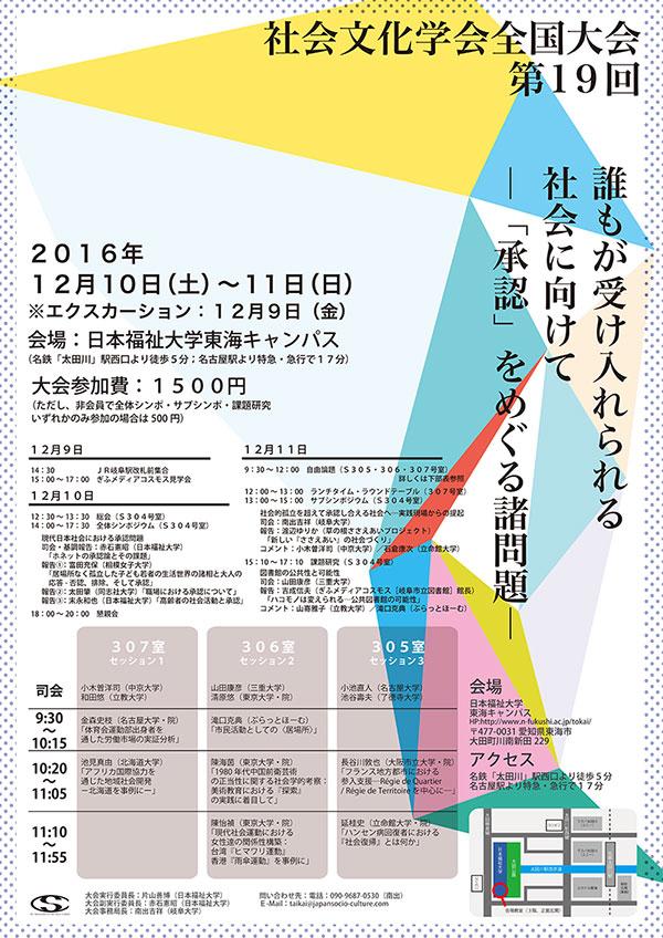 taikai_2016_poster_a3