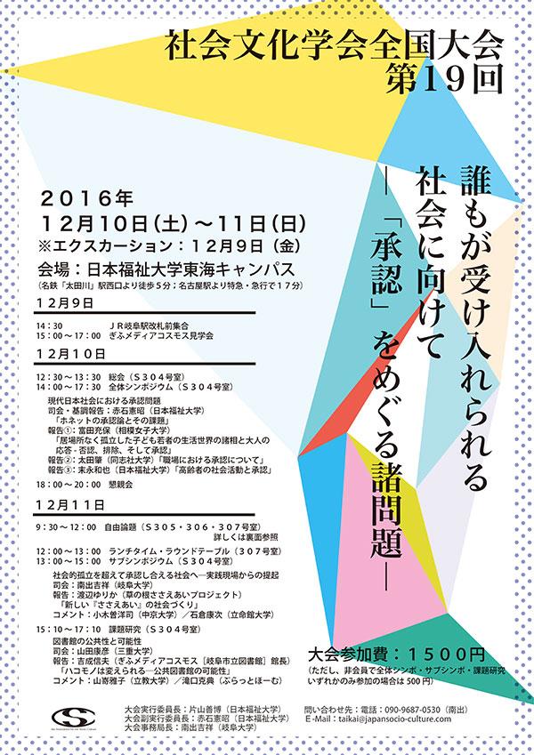 taikai_2016_leaflet_a4